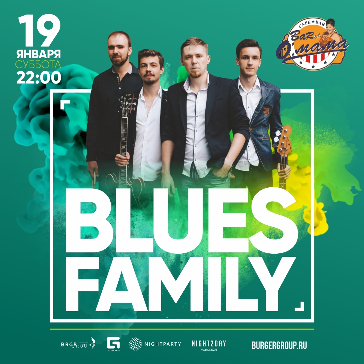 Концерт группы BLUES FAMILY